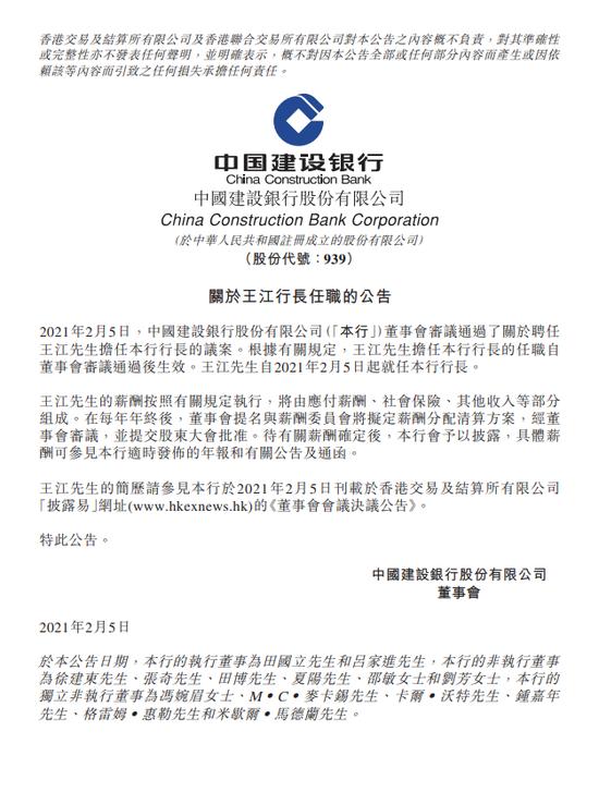 建设银行:董事会同意聘任王江担任本行行长