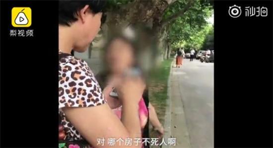 9人竞拍南京凶宅别墅 大妈:哪个房子不死人