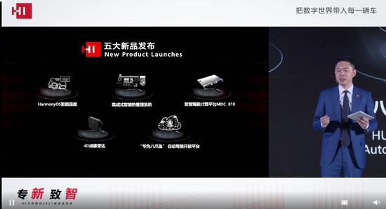 华为智能汽车解决方案BU总裁王军:华为将发布HI五大新品