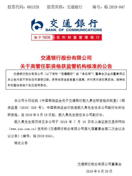 交行:银保监会核准殷久勇副行长任职资格