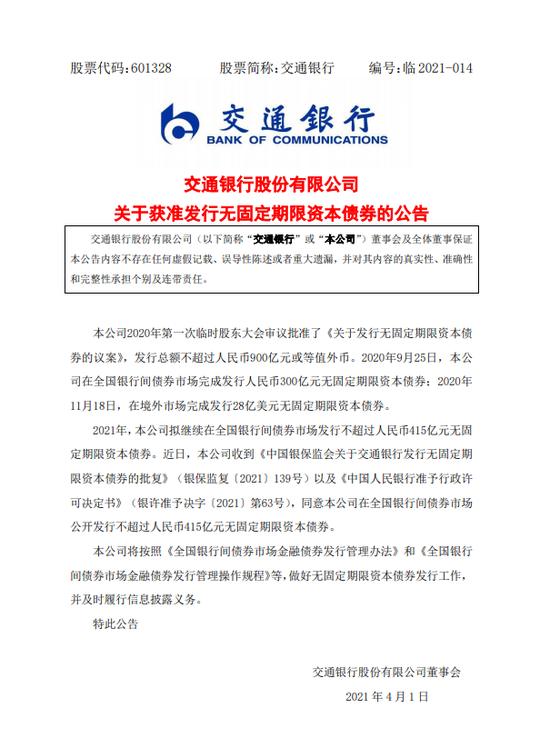 交通银行:获准发行不超415亿元无固定期限资本债券