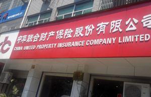 保理公司与中华财险互怼