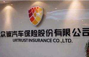 众诚保险优化车险主业仍难控成本