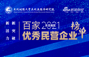2021东北百合盈国际注册优秀民营企业榜单启动