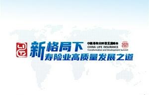 2021中國壽險業轉型發展峰會