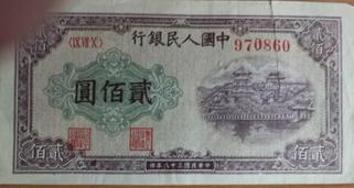 图(5) 第一版人民币民国三十八年发行(1949年发行)