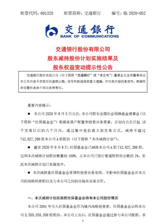 交通银行:社保基金会已累计减持1%公司股份
