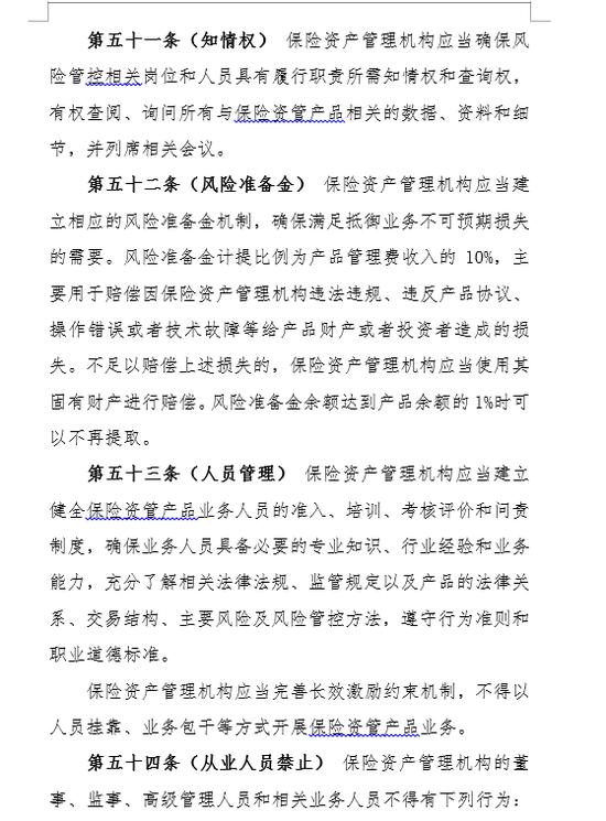 缅甸赌场牌手自述 - 山东奥福环保科技股份有限公司首次公开发行股票科创板上市公告书(上接D5版)