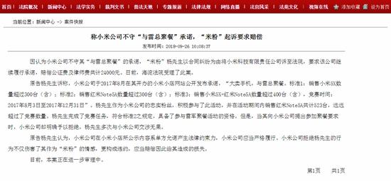 """米粉因小米不守""""与雷总聚餐""""承诺 起诉赔偿2.4万元"""