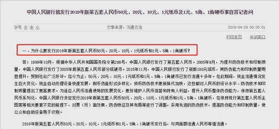 中国福利彩票双色球_央行发行2019版第五套人民币中为何没有100元和5元?