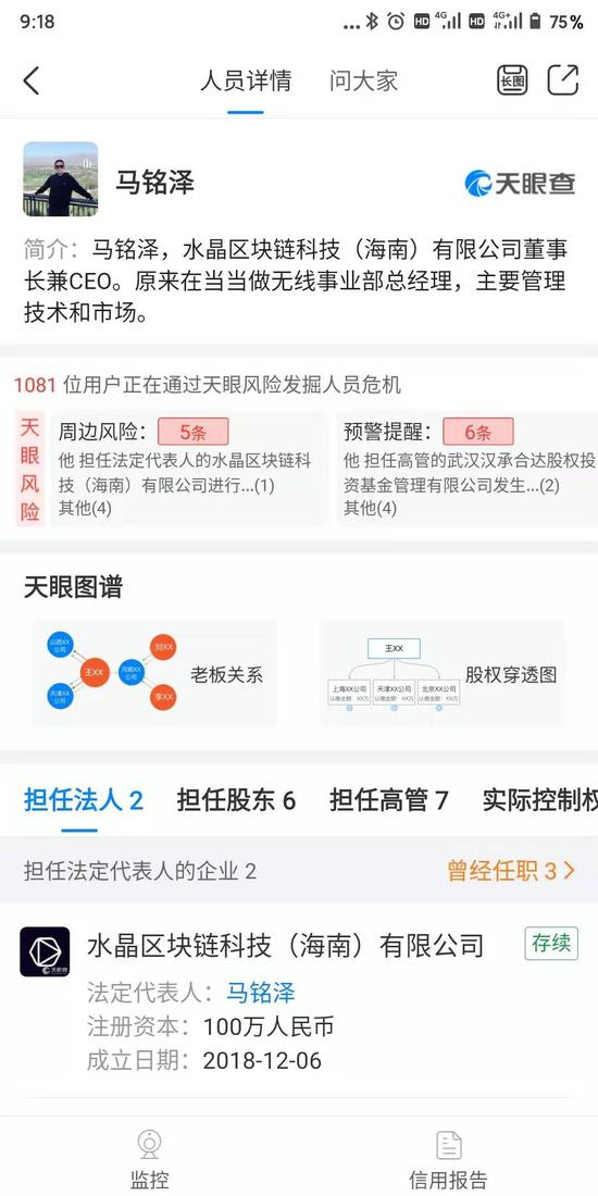 「梯子游戏彩票计划软件」日科化学:鲁民投旗下企业拟再受让公司8.64%股份