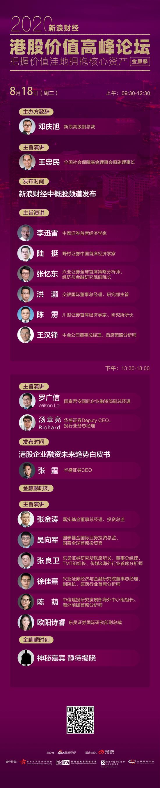 新浪港股高峰论坛即将开启 8月18日聚焦未来港股投资策略