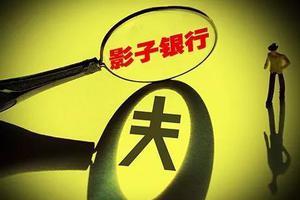 中国影子银行规模创近3年新低 背后原因竟是……