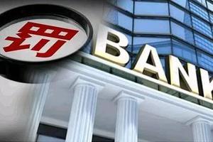 监管持续加码 前三季度银行业累计被罚超6亿元