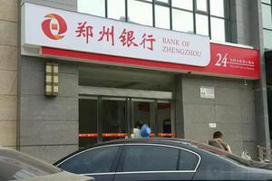 """郑州银行遭遇监管""""灵魂发问"""":资本充足率走低,理财转型难题待解"""