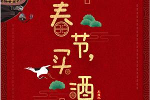 [春节买酒]迎驾贡酒:生态洞藏京东最便宜