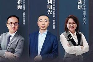 国寿利明光、中信保诚崔巍:产品变局预示的保险业新未来(视频)