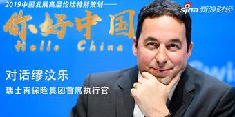 缪汶乐:保险为中国经济增长保驾护航