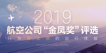 2019航空公司评选