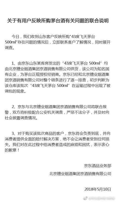 京东回应平台出售假茅台:运输路途中被调包 已报警