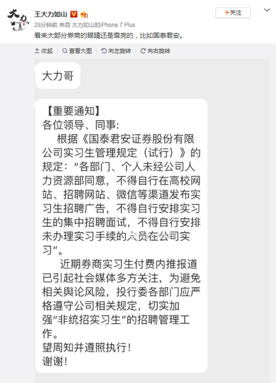中信国泰君安等声明:无付费内推 不存在