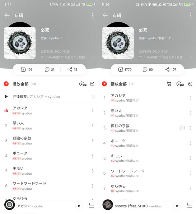 """网易云音乐已去除歌曲""""独家""""标志"""