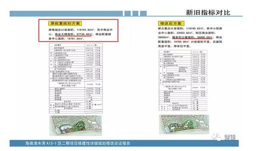陵水县政府网站发布的清水湾项目修规公示