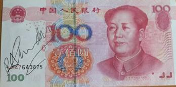 图(1) 现行100元人民币正面
