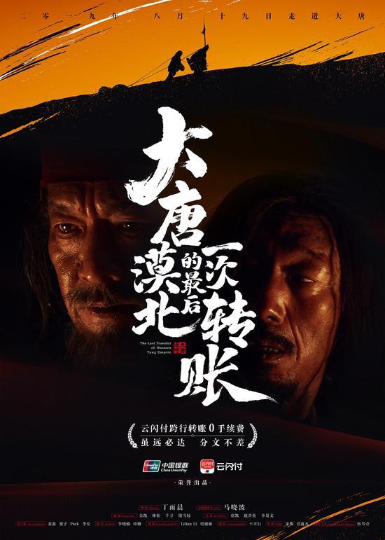 中国银联斩获2019 ONE SHOW全场大奖