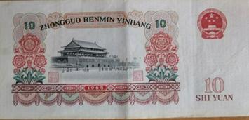 图(4) 1965版10元人民币
