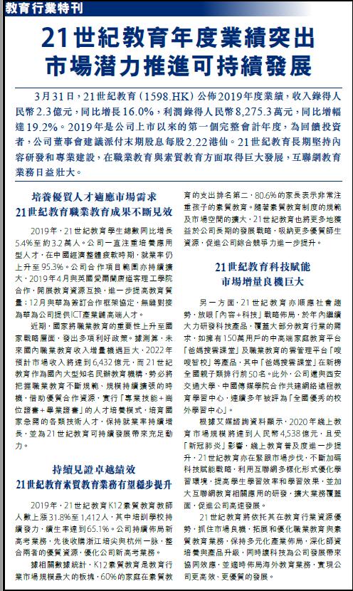 21世纪教育(1598.HK)获多家香港媒体报道推荐