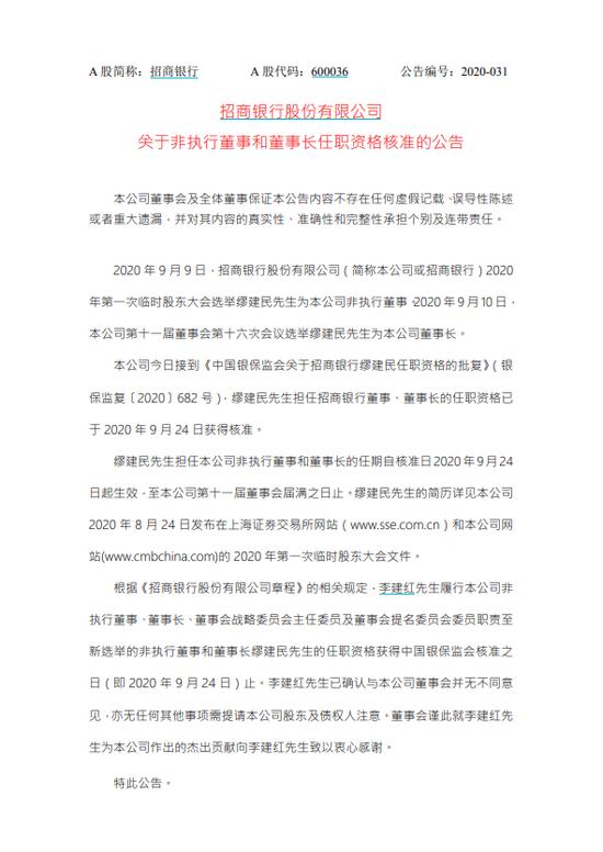 招商银行:缪建民董事长任职资格已于9月24日获得核准