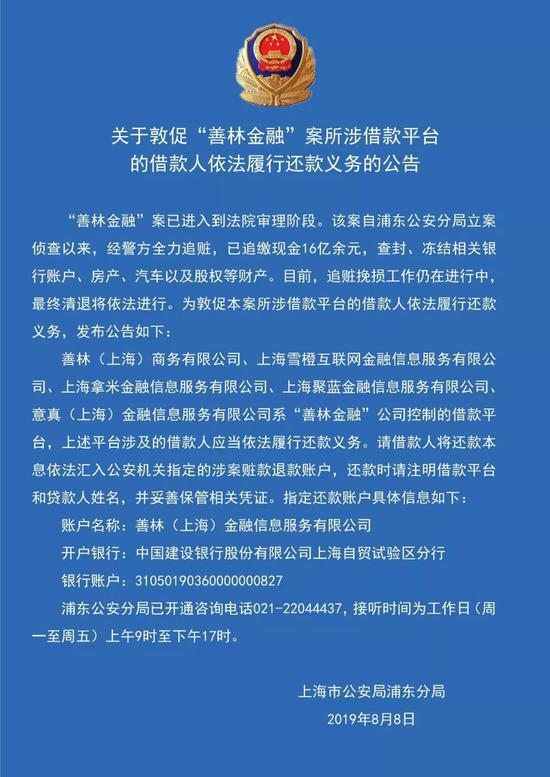 警方披露善林金融案最新进展:已追缴16亿余元