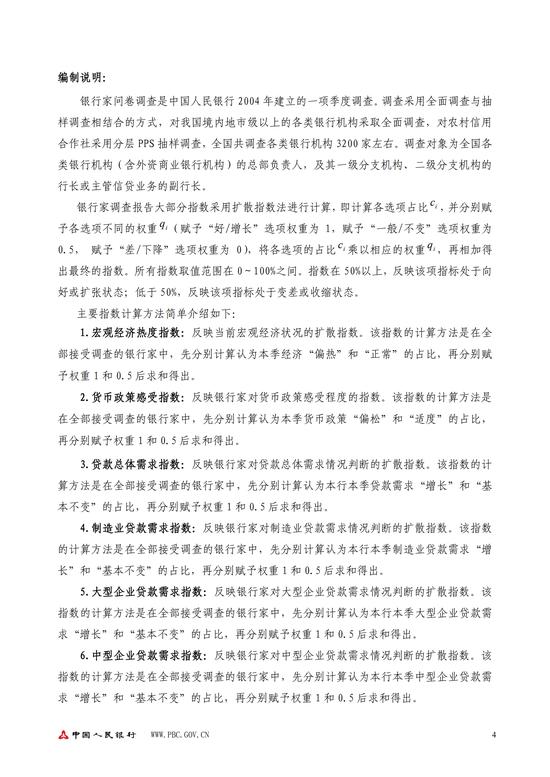 必发88地址,盛运环保董事徐伟辞职 因个人原因