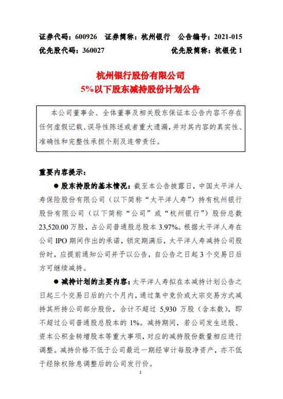 杭州银行股东太平洋人寿拟减持不超5930万股