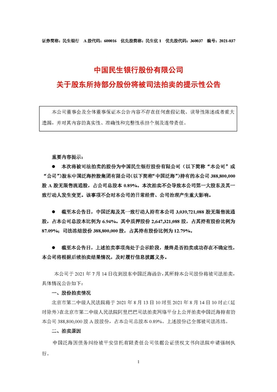 民生银行:中国泛海所持0.89%股份将被司法拍卖