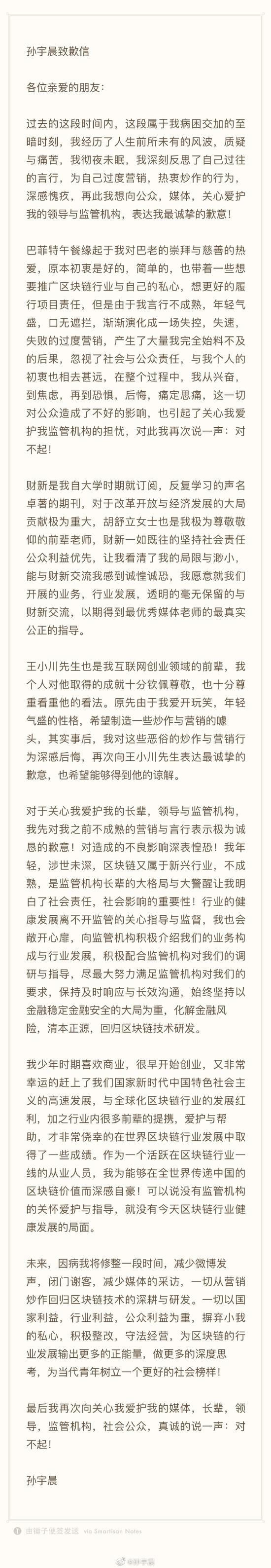 孙宇晨凌晨微博致歉:自己因言行不成熟导致过度营销