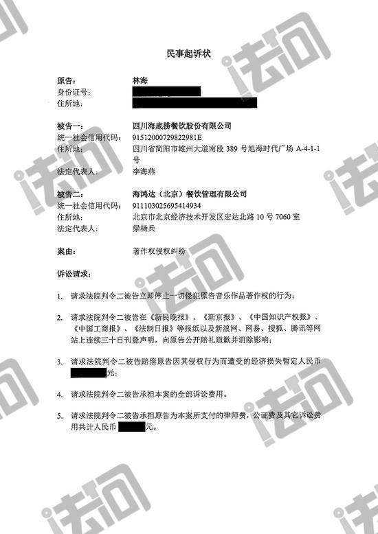 起诉状文件1