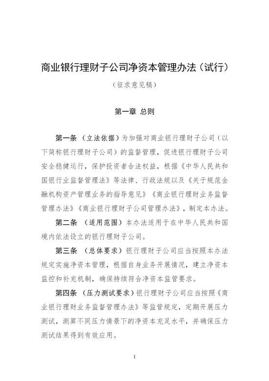 银保监会:商业银行理财子公司应定期开展压力测试