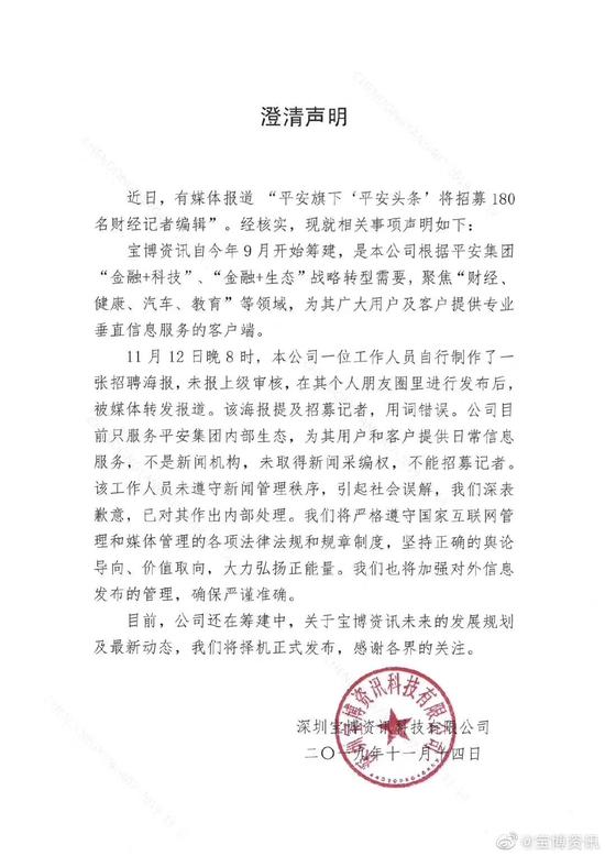 全球娱乐场彩金-益生股份2019年10月鸡苗销售收入4.48亿元 同比增长191.23%