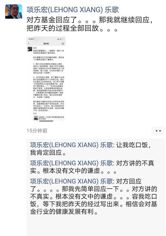 """乐歌股份董事长项乐宏再回应:""""平安资管张良讲的不真实"""""""