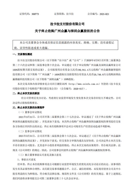 拉卡拉:拟终止收购广州众赢及深圳众赢