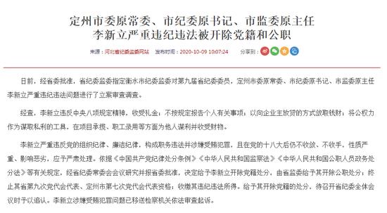 河北省定州市纪委原书记李新立被双开:向企业主放贷敛财