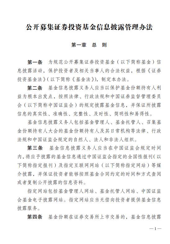 证监会发布公募基金信披办法 简化报刊披露内容