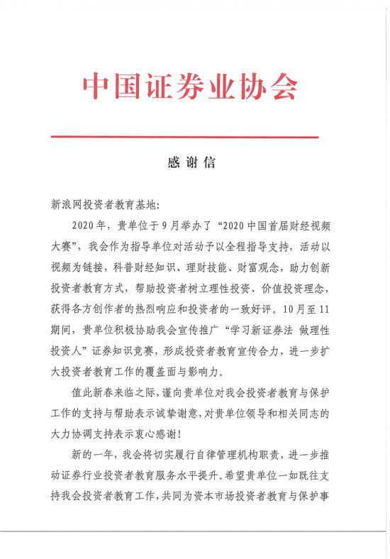 中国证券业协会致新浪网投资者教育基地《感谢信》
