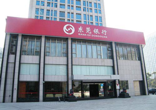 东莞银行IPO之路还有多远