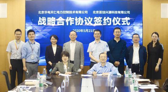 """亚信科技与华电天人联手拓展5G时代的""""新基础设施""""万亿市场"""