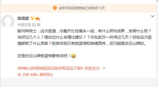 旗下女演员质疑钟南山?华谊兄弟回应