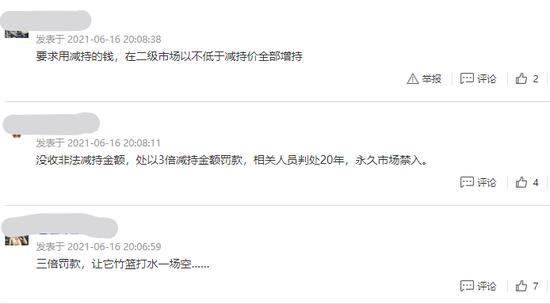 晚间公告热点追踪:药明康德股东遭立案调查 400亿市值灰飞烟灭