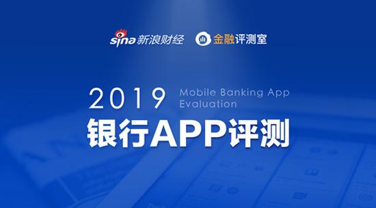 2019手机银行评测研讨会落幕 业界翘楚共谋行业发展